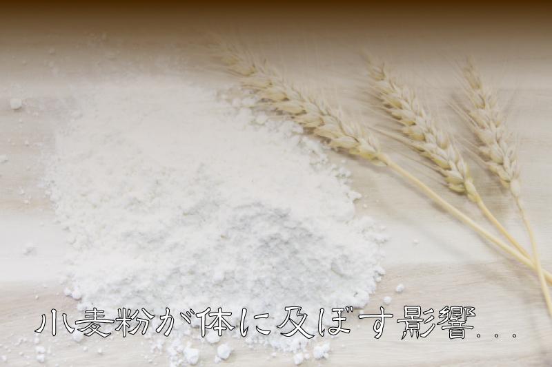 小麦製品に潜む罠 (グルテン) イメージ