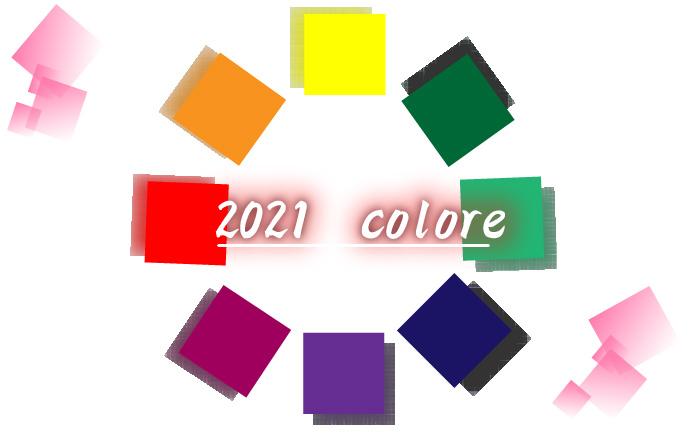 2021年の色ってなんだ? イメージ