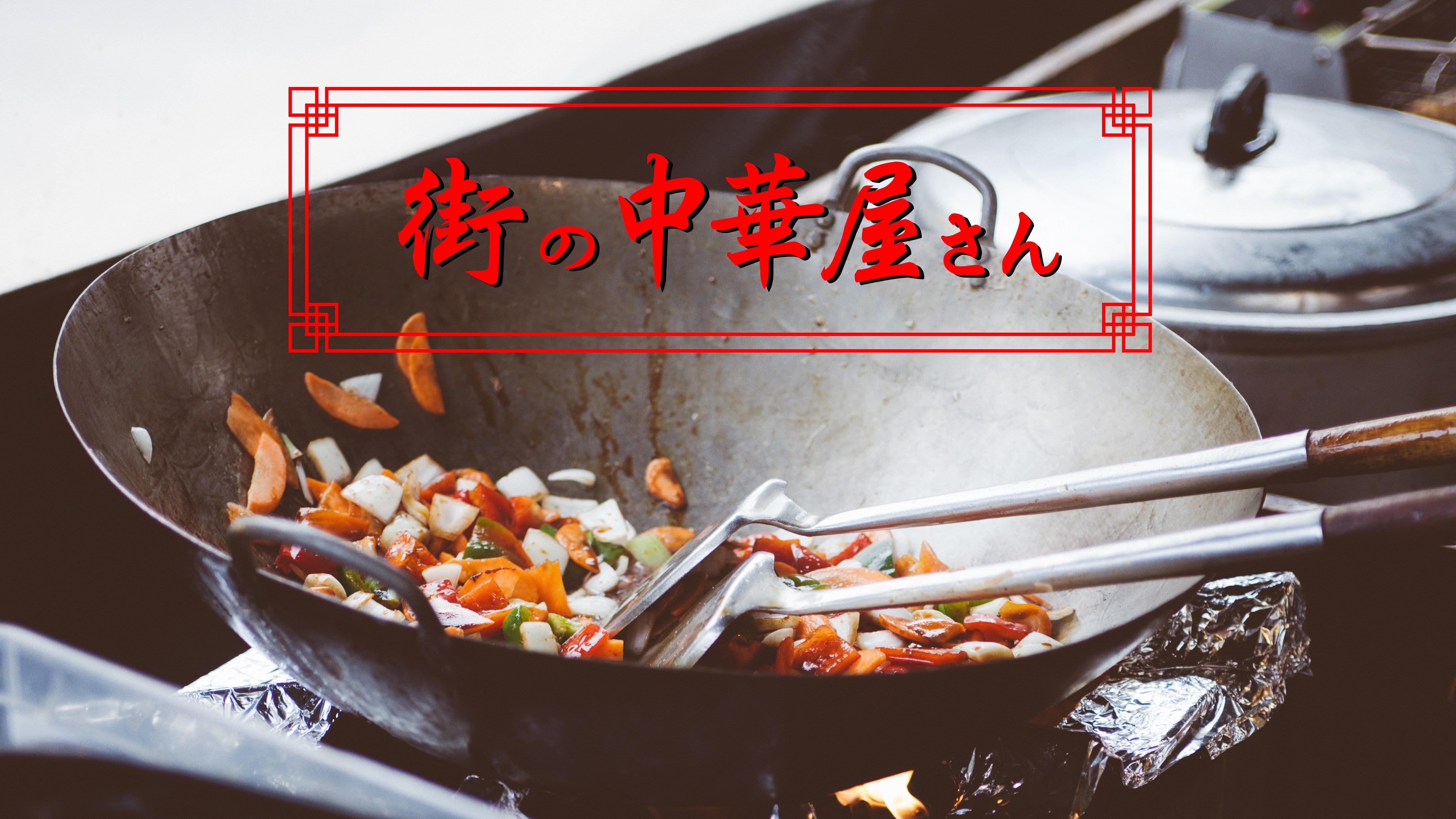 まち中華 イメージ