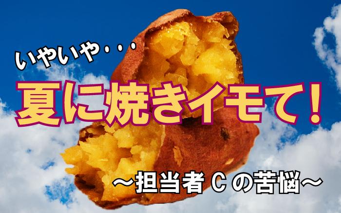 夏に焼き芋!?実はめっちゃ良いらしい イメージ