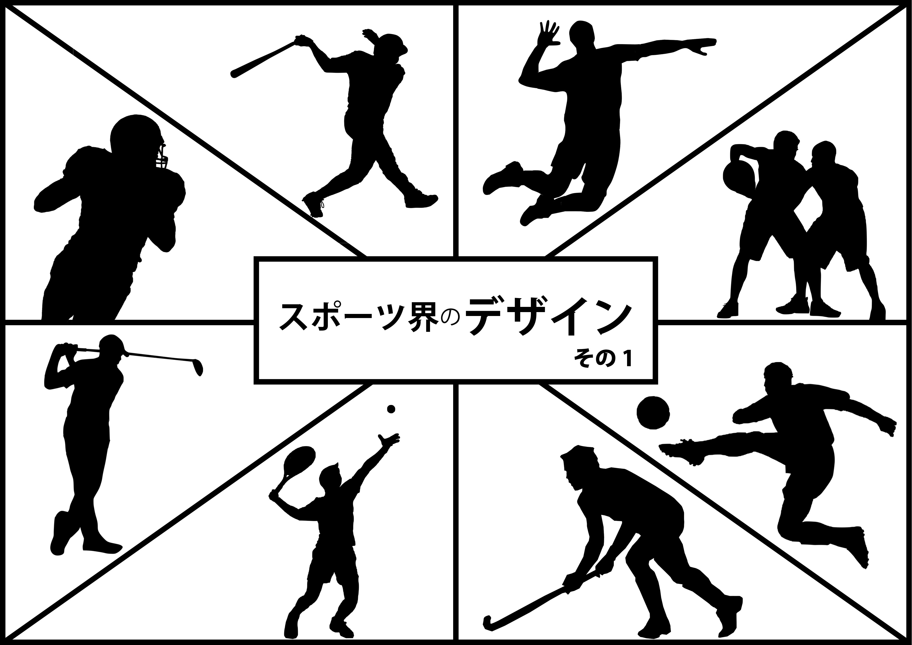 スポーツ界のデザイン イメージ